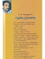 Vrudhapuranam
