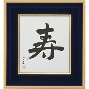木製色紙額 寿 マット色・紺