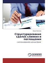 Strukturirovanie Sdelok Sliyaniya I Pogloshcheniya