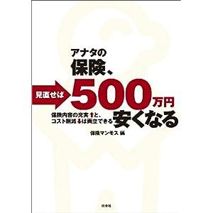 【クリックでお店のこの商品のページへ】アナタの保険、見直せば500万円安くなる(DVD付) [単行本]