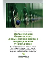 Organizatsiya Bezopasnogo Dokumentooborota V Meditsinskom Uchrezhdenii