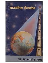 Manavatecha Deepstambha