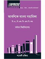Abashyik Bangla Sahayika (Bengali Express Learning Book)