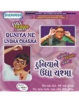 Duniya Ne Undha Chasma (Gujarati Play)