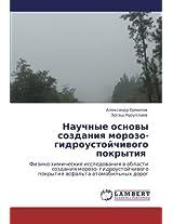 Nauchnye Osnovy Sozdaniya Morozo- Gidroustoychivogo Pokrytiya