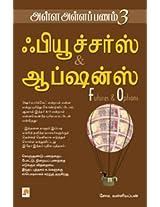 Alla Alla Panam 3 - Panguchanthai - Futures and Options