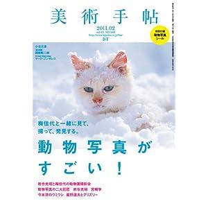 美術手帖 2011年 02月号