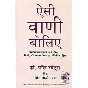 Aisi Vani Boliye (The Art of Talking So People Will Listen in Hindi)