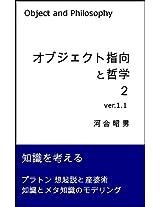 obujekuto sikou to tetsugaku: tisiki wo kangaeru