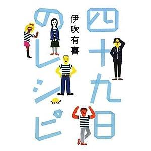 """""""四十九日のレシピ"""