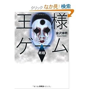 王様ゲーム 終極 (双葉文庫)
