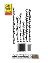 al-Ghabi yanjah : falsafat madha tafal li-kay tasna al-mujizat