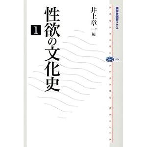 『性欲の文化史 1』