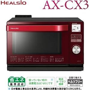 SHARP ウォーターオーブン ヘルシオ CXシリーズ レッド系 AX-CX3-R