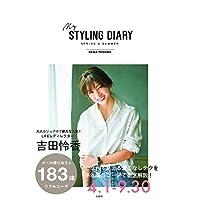 吉田怜香 my STYLING DIARY 小さい表紙画像