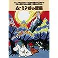 ムーミン谷の彗星 [DVD] ~ 高山みなみ、かないみか、佐久間レイ、 子安武人 (DVD2006)