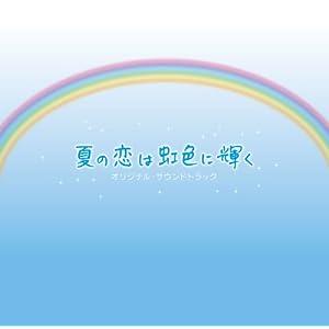 フジテレビ系月曜9時ドラマ「夏の恋は虹色に輝く」オリジナル・サウンドトラック