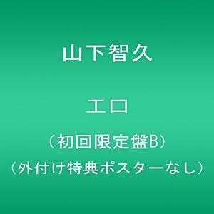 『エロ(初回限定盤B)(外付け特典ポスターなし)』