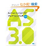 ActionScript 3.0 プログラミング入門 - for Adobe Flash CS3