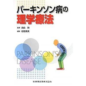 パーキンソン病の理学療法