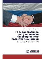 Gosudarstvennoe regulirovanie innovatsionnogo razvitiya ekonomiki: (na primere Rossii i stran ES)