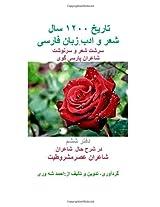 History of 1200 years of Iran Poetry and civility: Tarikh-i 1200 Saal  Sher wa Adab-i Iran: Volume 10 (6th)