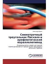 Simmetrichnyy Treugol'nik Paskalya I Arifmeticheskiy Parallelepiped