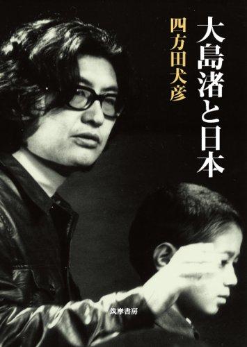 映画監督・大島渚、死去