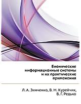 Bionicheskie Informatsionnye Sistemy I Ih Prakticheskie Primeneniya