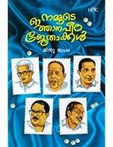 Nammude Njanapeetajethakkal