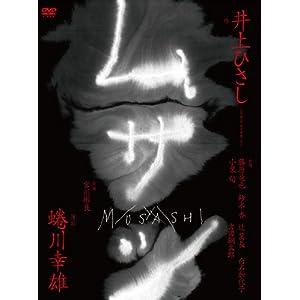 Livespire 「ムサシ」の画像
