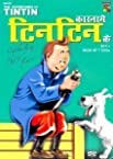 The Adventures Of Tintin Set-1 (Pack Of 7 DVDs) (Dubbed in Hindi)