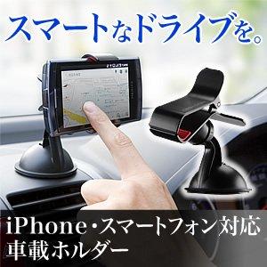 【クリックで詳細表示】サンワダイレクト 車載ホルダー iPhone 各種 スマートフォン Xperia IS03 galaxys REGZAphone HTC EVO IS04 対応 200-CAR008: 家電・カメラ