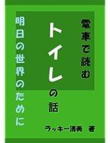 densyadeyomutoirenohanashi