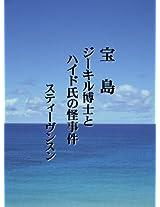 Takarajima hoka