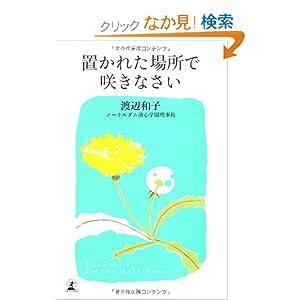 置かれた場所で咲きなさい 渡辺和子