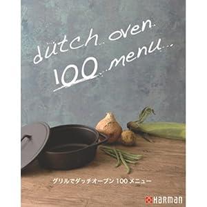 グリルでダッチオーブン 100 メニュー(ハーマン)