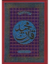 Quran Majeed: No 1