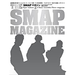 THE SMAP MAGAZINE (�}�K�W���n�E�X���b�N)