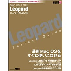 Mac OS X 10.5 Leopard Perfect Guide