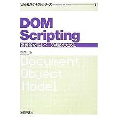 【クリックで詳細表示】Web標準テキスト(1) DOM Scripting (Web標準テキストシリーズ) [単行本(ソフトカバー)]