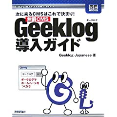 CMS GeeklogKCh (Gihyo Expert Books)