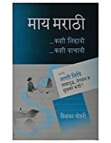 Mai Marathi- Kashi Lihavi, Kashi Wachavi