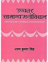 Uchatar Samanya Manovigyan: Advanced General Psychology