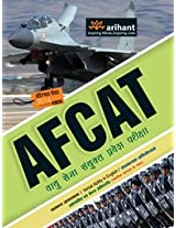 AFCAT (Air Force Common Admission Test)