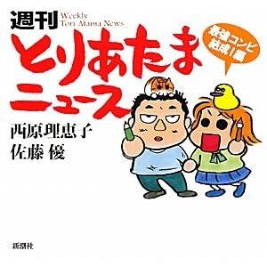 西原理恵子・佐藤優「週刊とりあたまニュース」