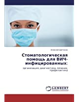 Stomatologicheskaya pomoshch' dlya VICh-infitsirovannykh:: organizatsiya, diagnostika, lechenie, profilaktika