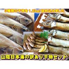 【クリックで詳細表示】山陰日本海の訳あり3種類冷凍干物セットどっさり1.5kg【ハタハタ・カレイ・アジ】〔フォーシーズン〕冷凍