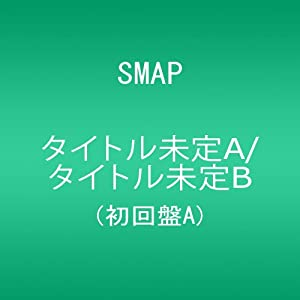 『タイトル未定A/タイトル未定B(初回盤A)』
