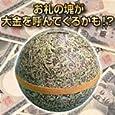 紙幣で出来た貯金箱 アイザック